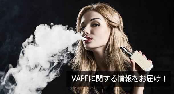 VAPEニュース