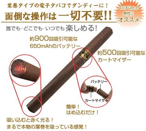 電子タバコ 葉巻タイプ