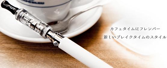 電子タバコ 通販
