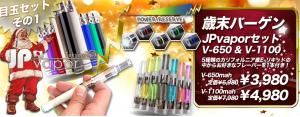 電子タバコ セール