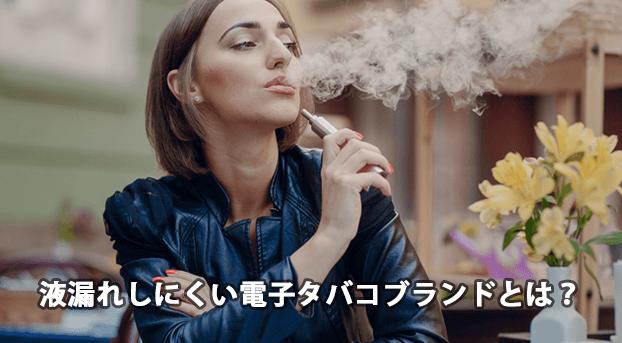 液漏れしない電子タバコ
