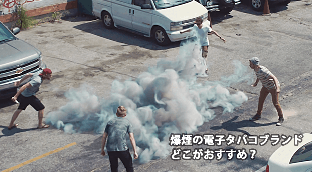 vape 爆煙