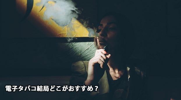 電子タバコ どれがいい