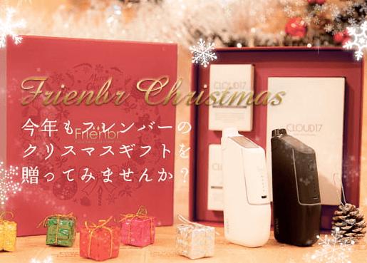 クリスマスプレゼント 電子タバコ